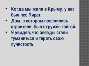 Когда мы жили в Крыму, у нас был пес Пират. Дом, в котором поселились строите