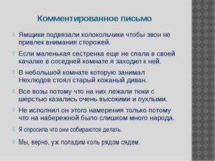 Комментированное письмо Ямщики подвязали колокольчики чтобы звон не привлек в