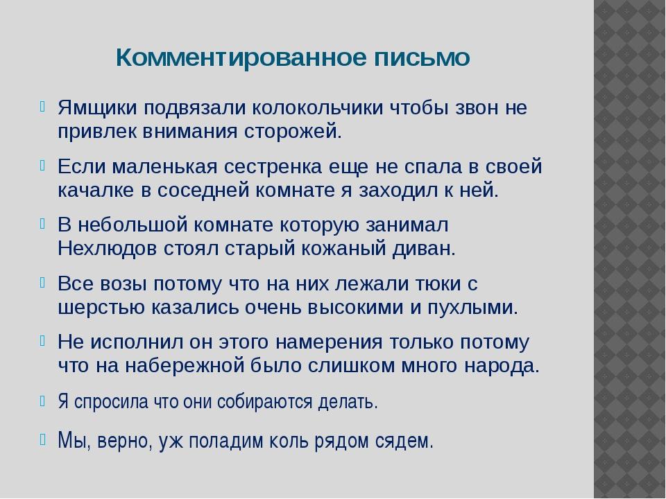 Комментированное письмо Ямщики подвязали колокольчики чтобы звон не привлек в...