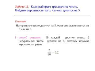 Задача 11. Коля выбирает трехзначное число. Найдите вероятность того, что оно