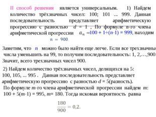II способ решения является универсальным. 1) Найдем количество трёхзначных чи