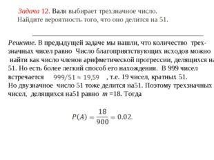 Задача 12. Валя выбирает трехзначное число. Найдите вероятность того, что он