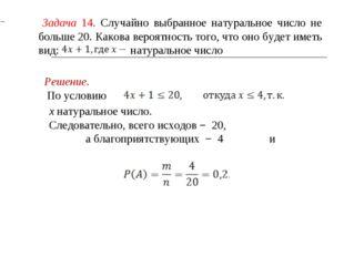 Задача 14. Случайно выбранное натуральное число не больше 20. Какова вероятн