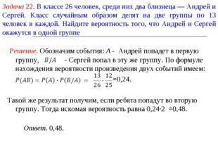 Задача 22. В классе 26 человек, среди них два близнеца — Андрей и Сергей. Кл