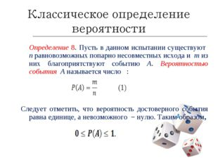 Определение 8. Пусть в данном испытании существуют n равновозможных попарно