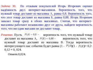 Задача 30. По отзывам покупателей Игорь Игоревич оценил надёжность двух интер
