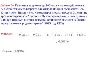 Решение. = Ответ. Задача 34. Вероятность дожить до 100 лет на настоящий момен