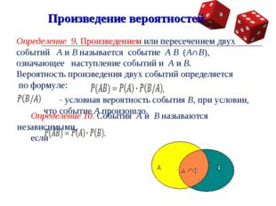 Определение 9. Произведением или пересечением двух событий А и В называется