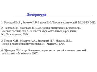 1. Высоцкий И.Р., Ященко И.В. Задача В10. Теория вероятностей. МЦНМО, 2012. 2