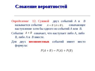 Сложение вероятностей Определение 12. Cуммой двух событий А и В называется со