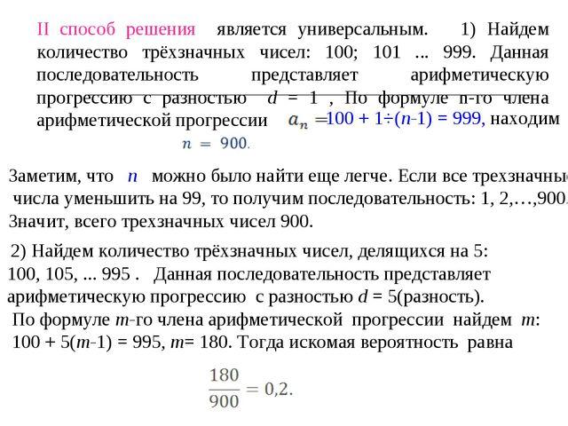 II способ решения является универсальным. 1) Найдем количество трёхзначных чи...