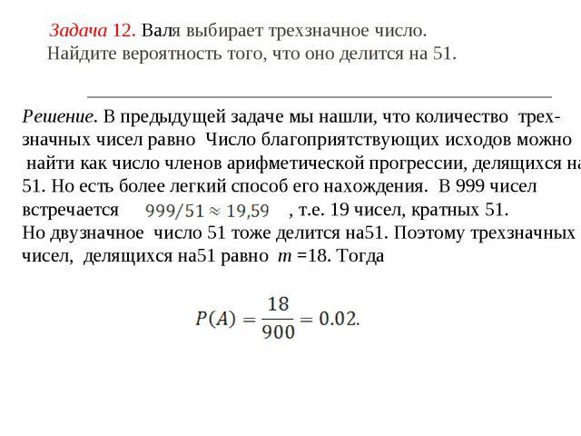 Задача 12. Валя выбирает трехзначное число. Найдите вероятность того, что он...