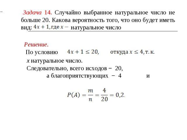 Задача 14. Случайно выбранное натуральное число не больше 20. Какова вероятн...