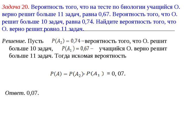 Задача 20. Вероятность того, что на тесте по биологии учащийся О. верно реши...