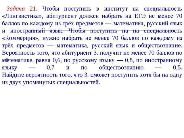 Задача 21. Чтобы поступить в институт на специальность «Лингвистика», абитур...