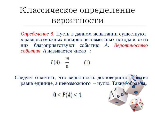Определение 8. Пусть в данном испытании существуют n равновозможных попарно...