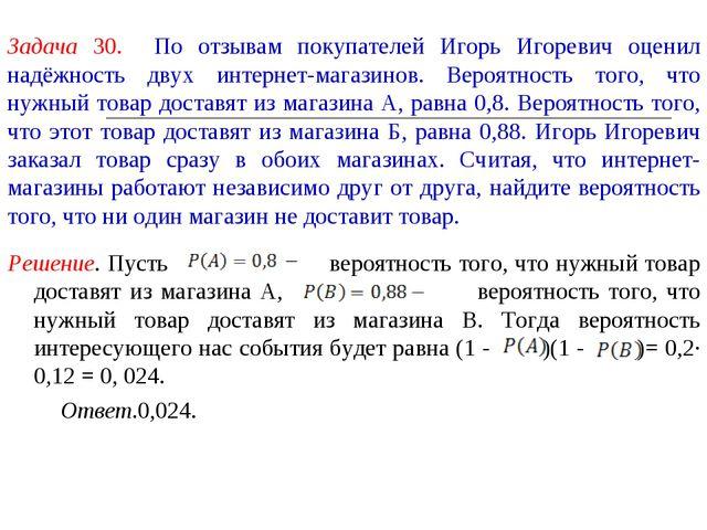 Задача 30. По отзывам покупателей Игорь Игоревич оценил надёжность двух интер...