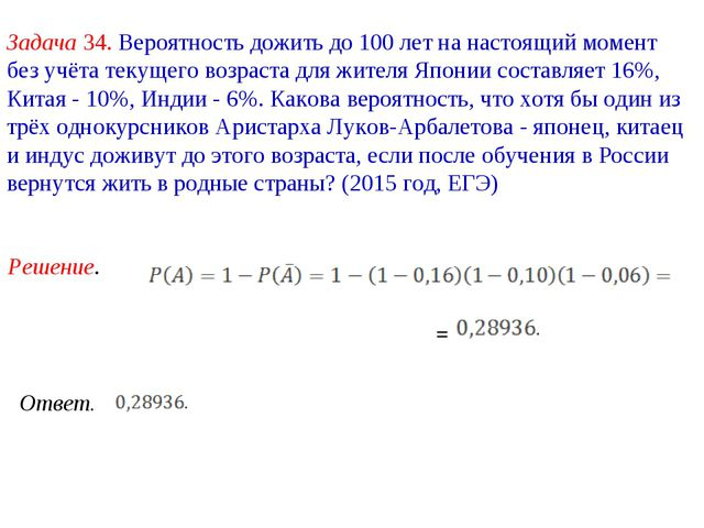Решение. = Ответ. Задача 34. Вероятность дожить до 100 лет на настоящий момен...