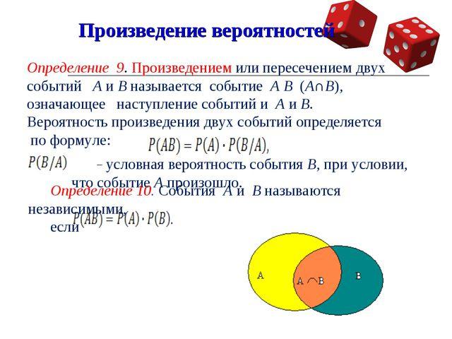 Определение 9. Произведением или пересечением двух событий А и В называется...