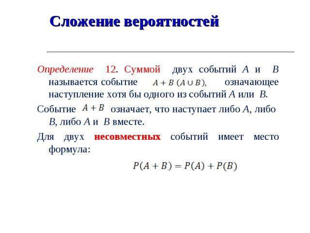 Сложение вероятностей Определение 12. Cуммой двух событий А и В называется со...