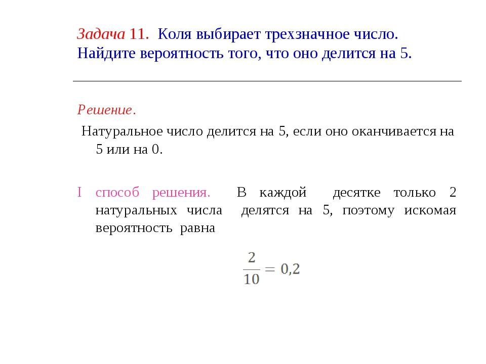 Задача 11. Коля выбирает трехзначное число. Найдите вероятность того, что оно...