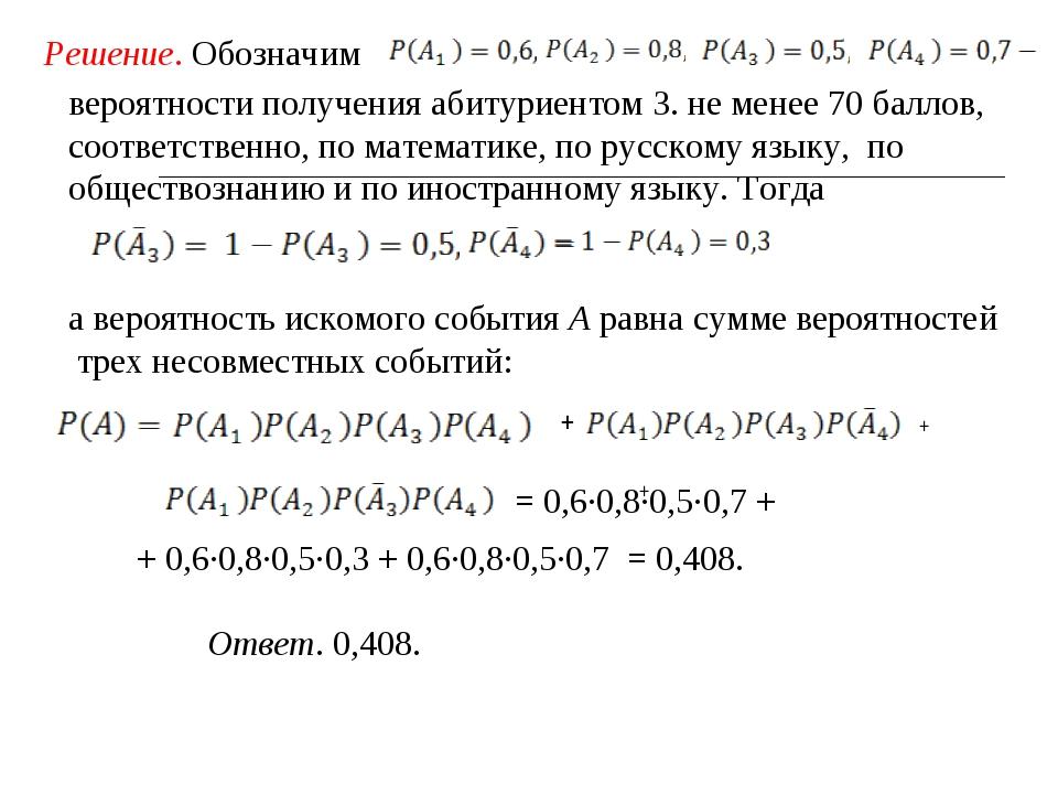 Решение. Обозначим вероятности получения абитуриентом З. не менее 70 баллов,...