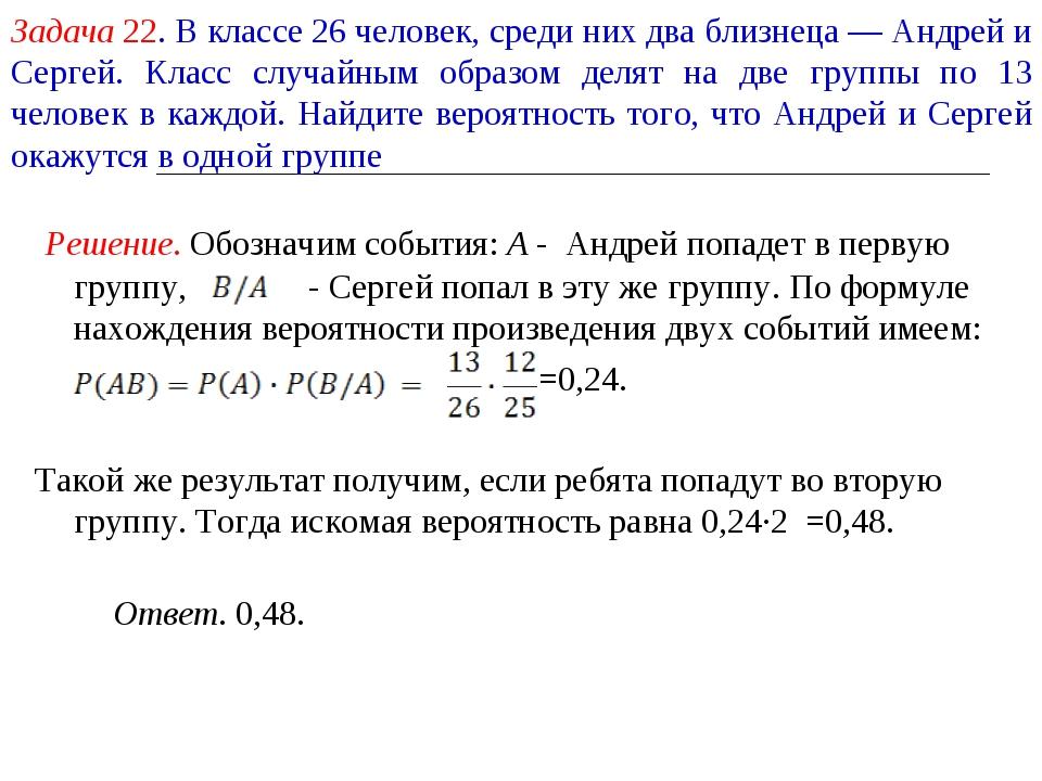 Задача 22. В классе 26 человек, среди них два близнеца — Андрей и Сергей. Кл...