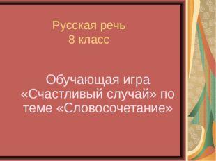 Русская речь 8 класс Обучающая игра «Счастливый случай» по теме «Словосочетан
