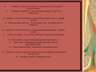 11. Укажите словосочетание с подчинительной связью - согласование: 1)