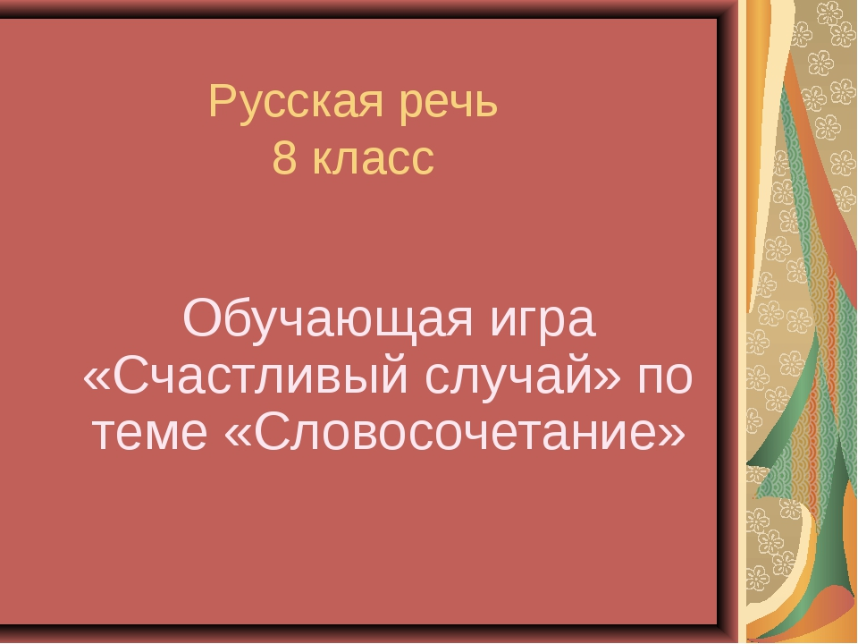 Русская речь 8 класс Обучающая игра «Счастливый случай» по теме «Словосочетан...