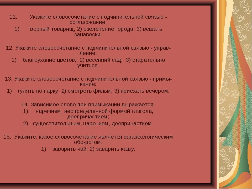 11. Укажите словосочетание с подчинительной связью - согласование: 1)...