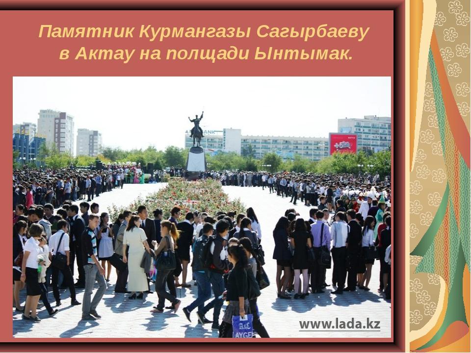 Памятник Курмангазы Сагырбаеву в Актау на полщади Ынтымак.