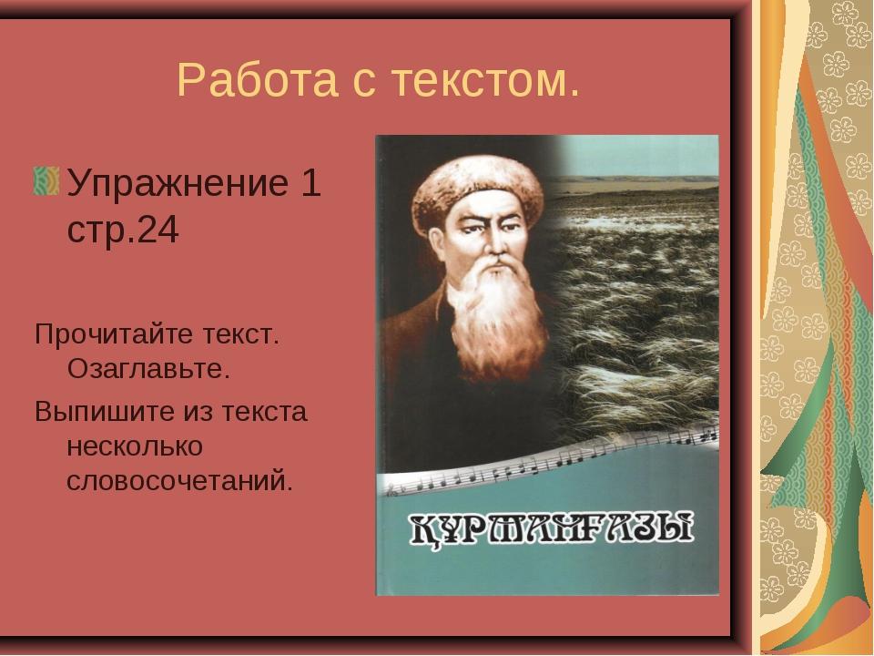 Работа с текстом. Упражнение 1 стр.24 Прочитайте текст. Озаглавьте. Выпишите...