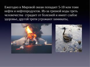 Ежегодно в Мировой океан попадает 5-10 млн тонн нефти и нефтепродуктов. Из-за