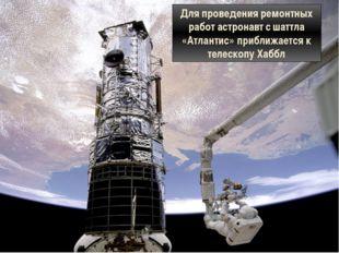 Для проведения ремонтных работ астронавт с шаттла «Атлантис» приближается к