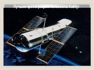 Лучшие фотографиителескопа Хаббл