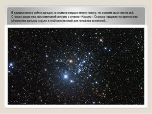 В космосе много тайн и загадок, в космосе открыто много нового, но и знаем м