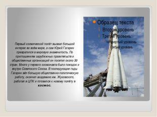 Первый космический полёт вызвал большой интерес во всём мире, а сам Юрий Гага