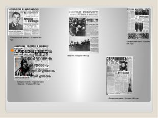 «Литературная газета». 13 апреля 1961 года «Комсомольская правда». 13 апреля