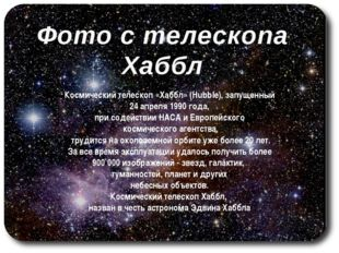 Фото с телескопа Хаббл Космический телескоп «Хаббл» (Hubble), запущенный 24 а