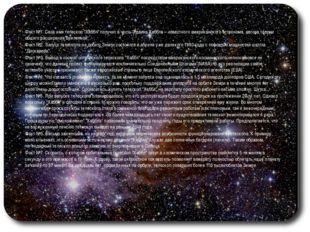 """Факт №1. Свое имя телескоп """"Хаббл"""" получил в честь Эдвина Хаббла – известног"""