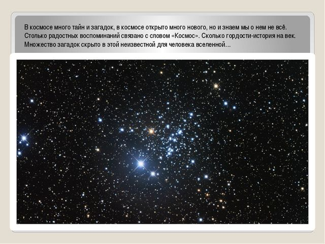 В космосе много тайн и загадок, в космосе открыто много нового, но и знаем м...
