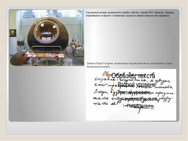 Записка Юрия Гагарина, написанная и подписанная им на клочке бумаги, после ис...