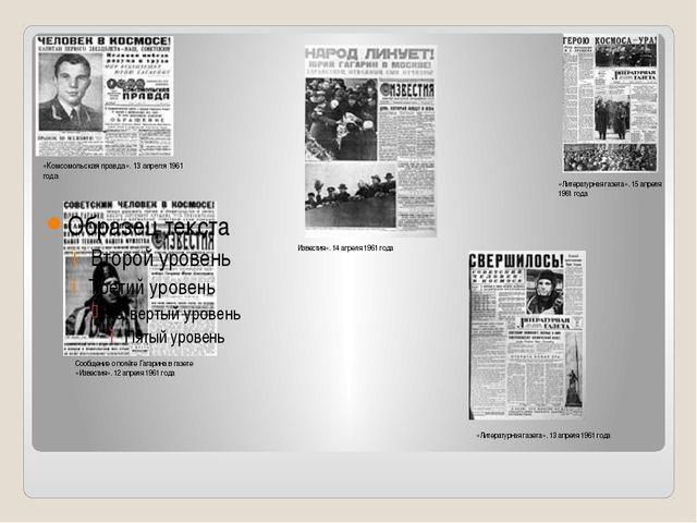«Литературная газета». 13 апреля 1961 года «Комсомольская правда». 13 апреля...
