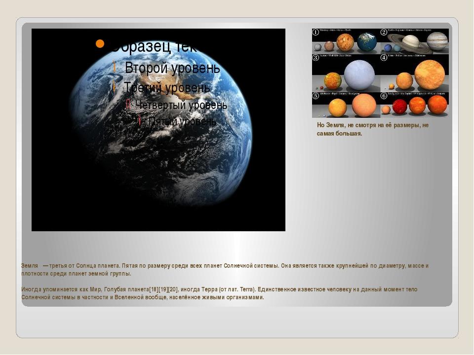 Земля́ — третья от Солнца планета. Пятая по размеру среди всех планет Солнечн...