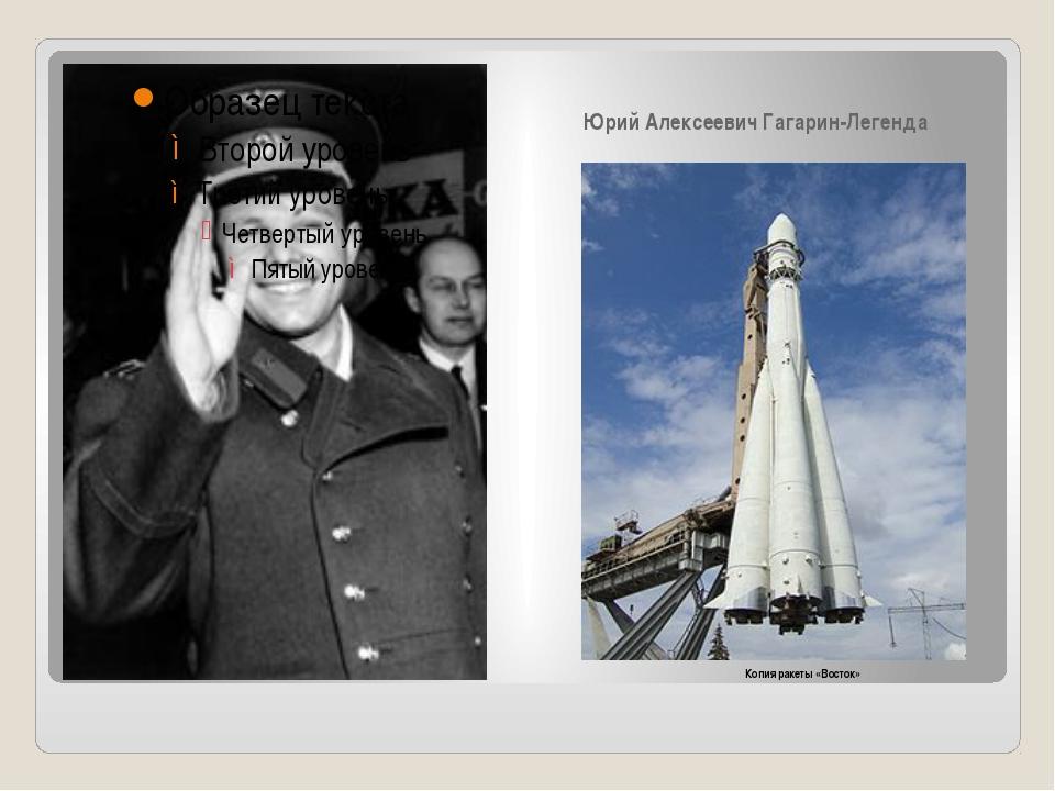 Юрий Алексеевич Гагарин-Легенда Копия ракеты «Восток»