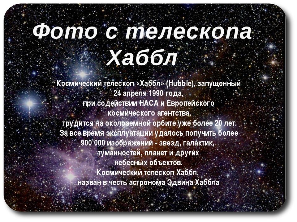 Фото с телескопа Хаббл Космический телескоп «Хаббл» (Hubble), запущенный 24 а...