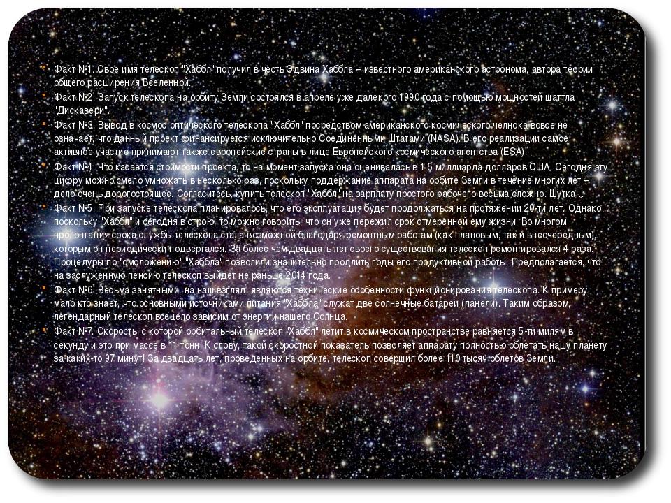 """Факт №1. Свое имя телескоп """"Хаббл"""" получил в честь Эдвина Хаббла – известног..."""