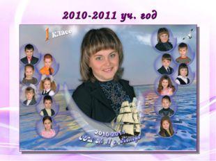 2010-2011 уч. год