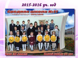 2015-2016 уч. год